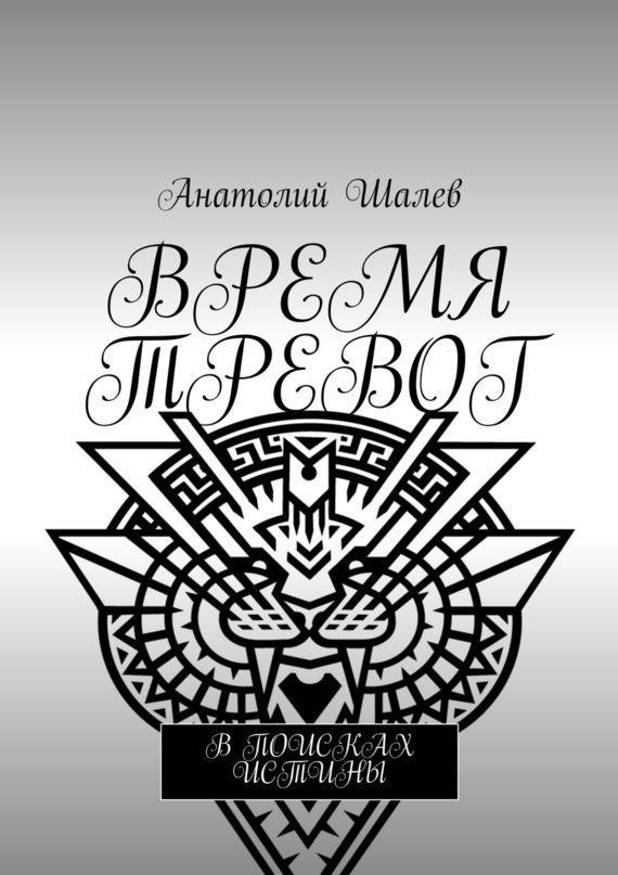 Анатолий Иванович Шалев Время тревог анатолий иванович мирошников