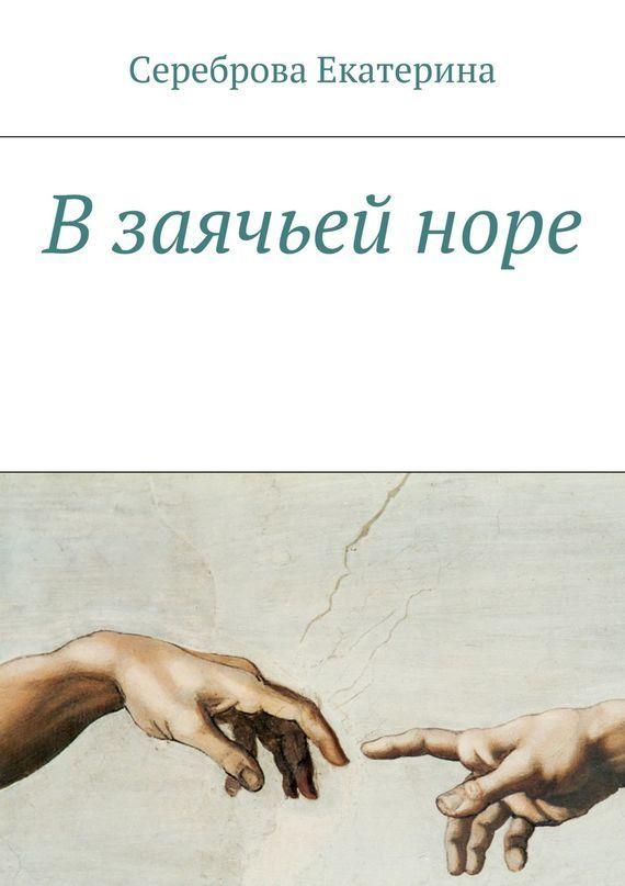 Екатерина Сереброва В заячьей норе екатерина сереброва нотариус