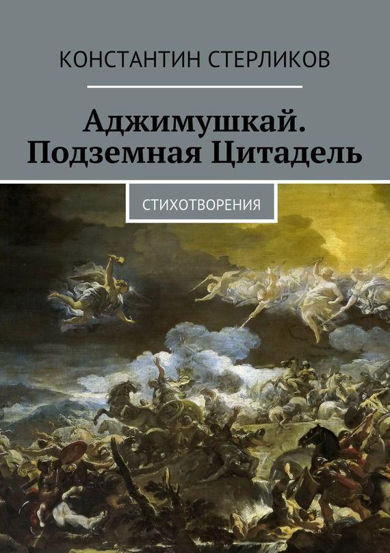 Константин Стерликов Аджимушкай. Подземная Цитадель
