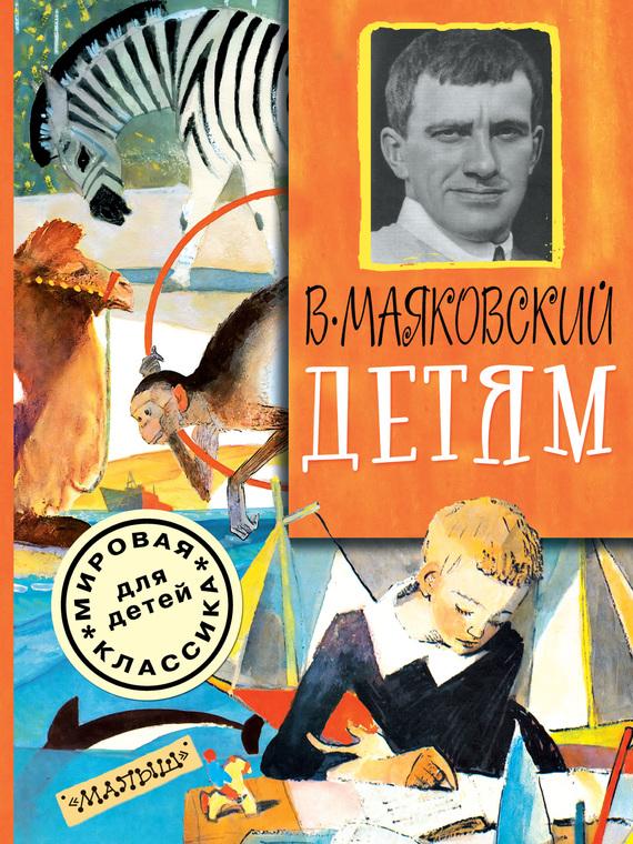 Владимир Маяковский Детям (сборник)