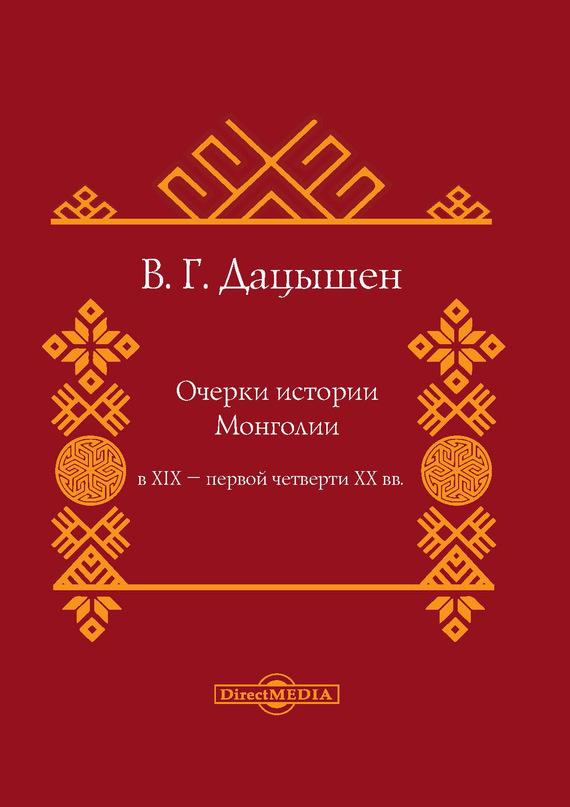 . Г. Дацышен Очерки истории Монголии XIX – перой четерти ХХ