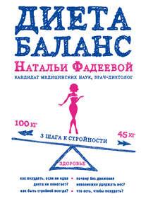 Фадеева, Н. Е.  - Диета баланс