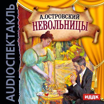 Александр Островский Невольницы (спектакль)