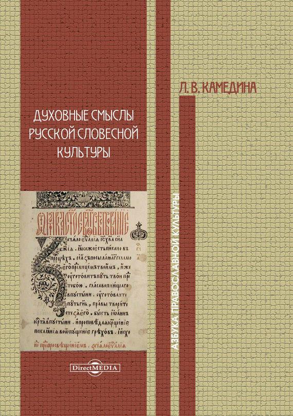 Людмила Камедина - Духовные смыслы русской словесной культуры