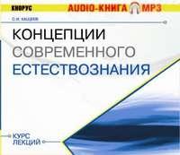 Кащеев, Сергей  - Концепции современного естествознания. Курс лекций