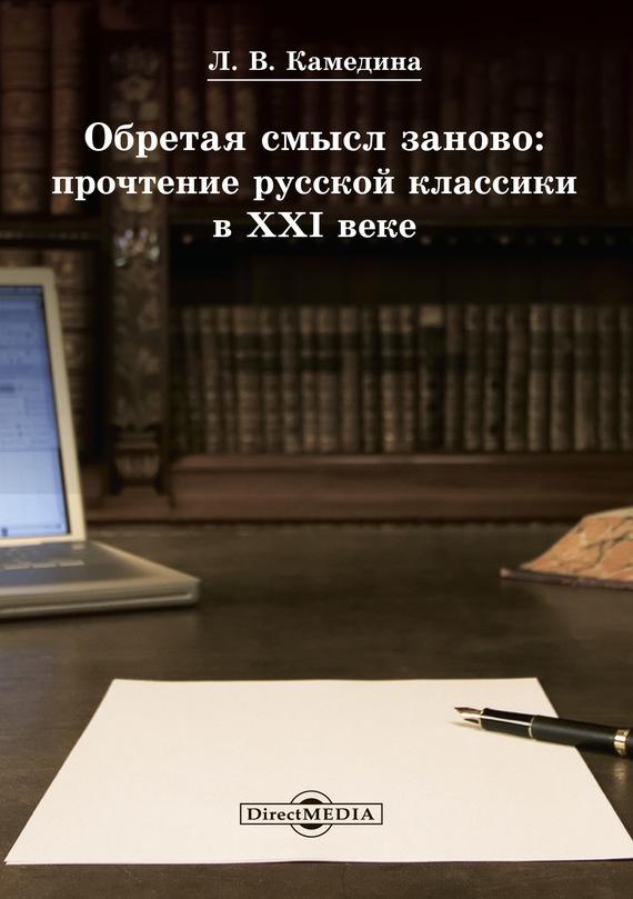 Обретая смысл заново: прочтение русской классики в XXI веке
