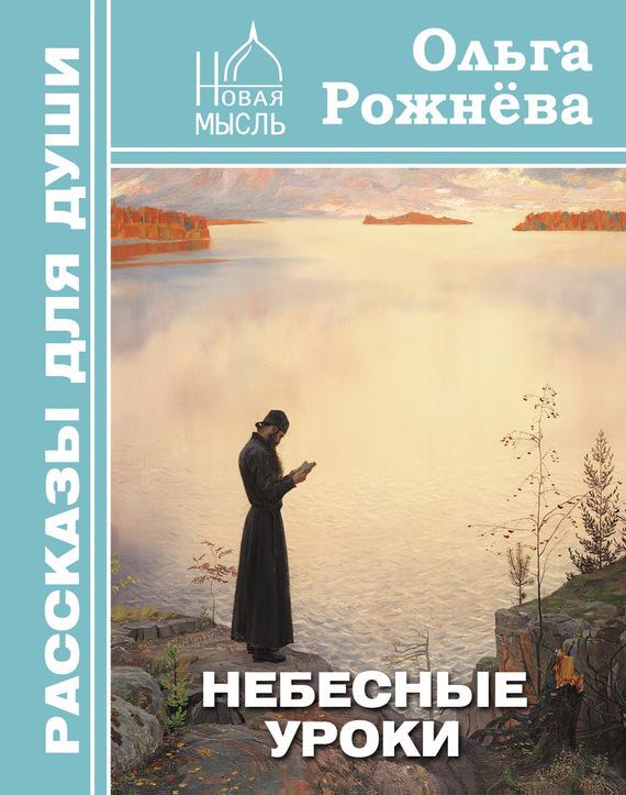 Ольга Рожнёва бесплатно