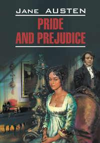 Остин, Джейн  - Гордость и предубеждение. Книга для чтения на английском языке