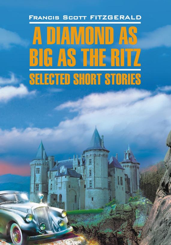 Алмаз величиной с отель Ритц. Книга для чтения на английском языке