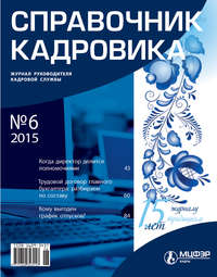 Отсутствует - Справочник кадровика № 6 2015