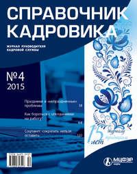 Отсутствует - Справочник кадровика &#8470 4 2015