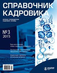 Отсутствует - Справочник кадровика &#8470 3 2015