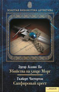 - Убийства на улице Морг. Сапфировый крест (сборник)