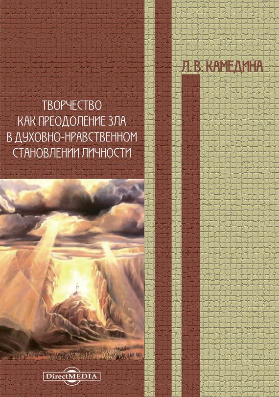 Людмила Камедина - Творчество как преодоление зла в духовно-нравственном становлении личности