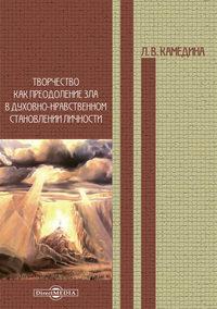 Камедина, Людмила  - Творчество как преодоление зла в духовно-нравственном становлении личности