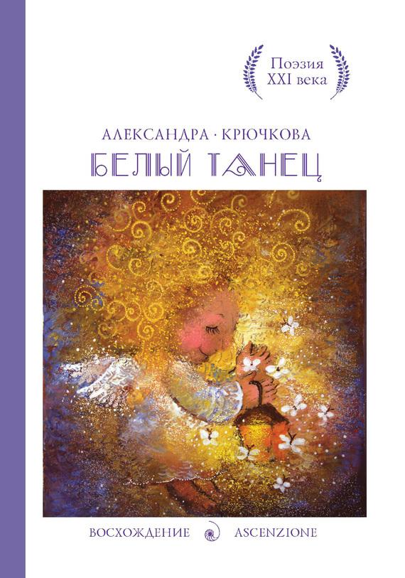 Александра Крючкова Белый танец
