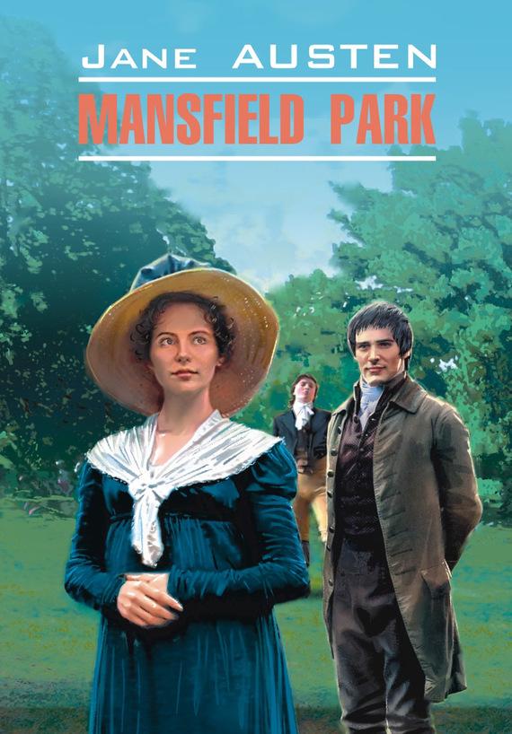 Мэнсфилд-парк. Книга для чтения на английском языке происходит спокойно и размеренно
