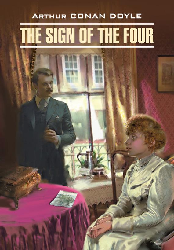 Знак четырех. Книга для чтения на английском языке
