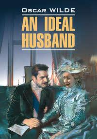 - Идеальный муж. Книга для чтения на английском языке