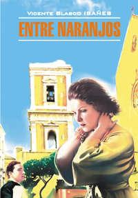 Бласко-Ибаньес, Висенте  - В апельсиновых садах. Книга для чтения на испанском языке