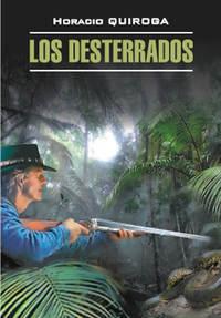 Кирога, Орасио  - Изгнанники. Книга для чтения на испанском языке