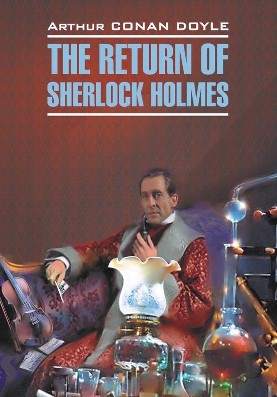 Артур Конан Дойл Возвращение Шерлока Холмса. Книга для чтения на английском языке артур конан дойл возвращение шерлока холмса книга для чтения на английском языке
