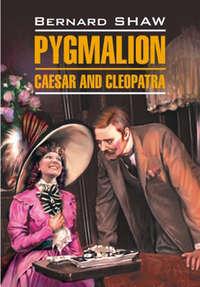 - Пигмалион. Цезарь и Клеопатра. Книга для чтения на английском языке