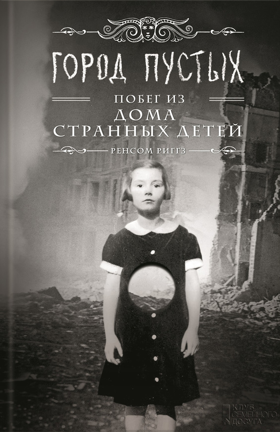 Обложка книги Город пустых. Побег из Дома странных детей, автор Риггз, Ренсом