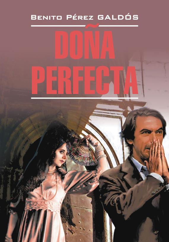 Бенито Перес Гальдос Донья Перфекта. Книга для чтения на испанском языке гальдос б dona perfecta донья перфекта