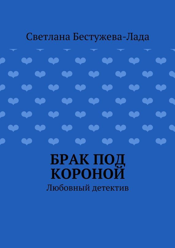 Светлана Игоревна Бестужева-Лада Брак под короной антей голубицкая путевку в брянске