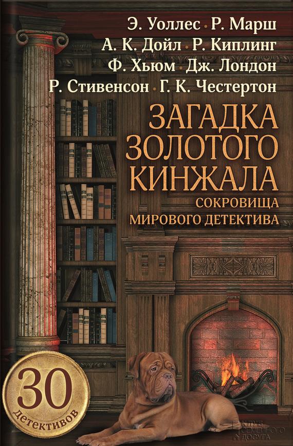 Джером Джером, Гилберт Честертон - Загадка золотого кинжала (сборник)