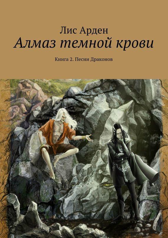 Лис Арден Алмаз темной крови. Книга 2. Песни Драконов рудольф баландин 100 великих богов