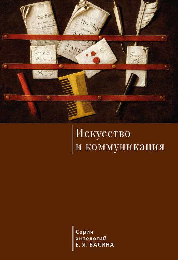 Евгений Яковлевич Басин Искусство и коммуникация