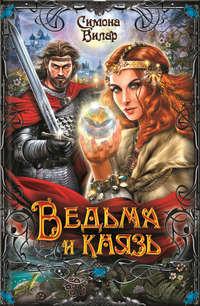 - Ведьма и князь