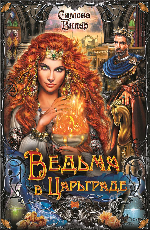 Ведьма в царьграде скачать бесплатно fb2