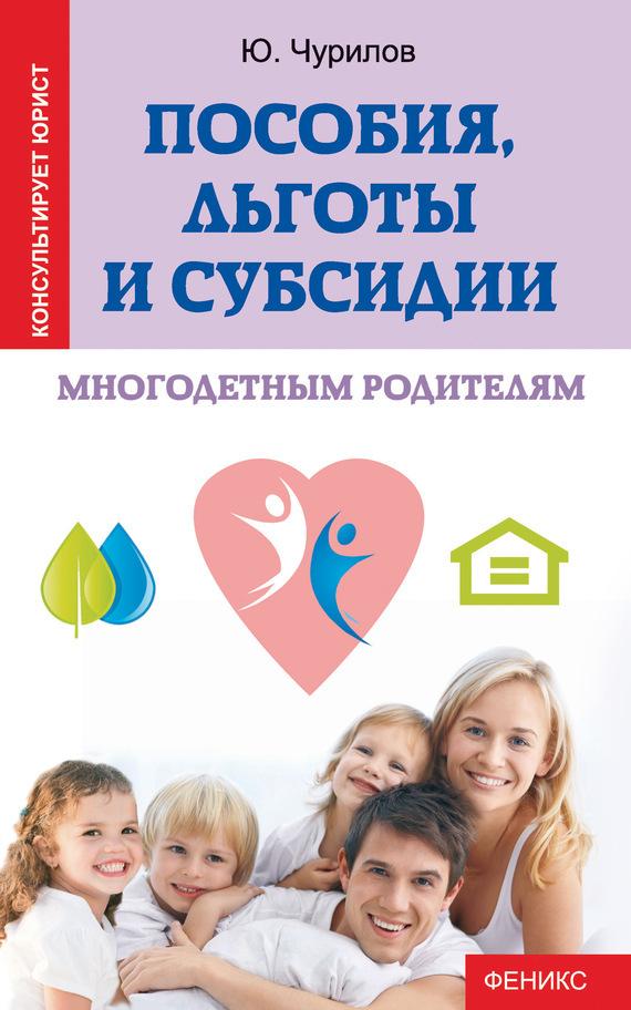 Юрий Чурилов бесплатно