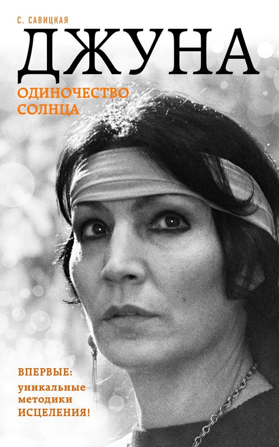 Светлана Савицкая Джуна. Одиночество солнца