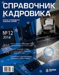 Отсутствует - Справочник кадровика № 12 2014