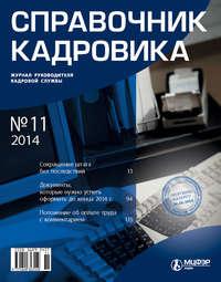 Отсутствует - Справочник кадровика &#8470 11 2014