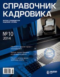Отсутствует - Справочник кадровика &#8470 10 2014