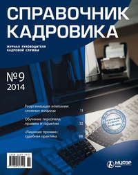 Отсутствует - Справочник кадровика № 9 2014