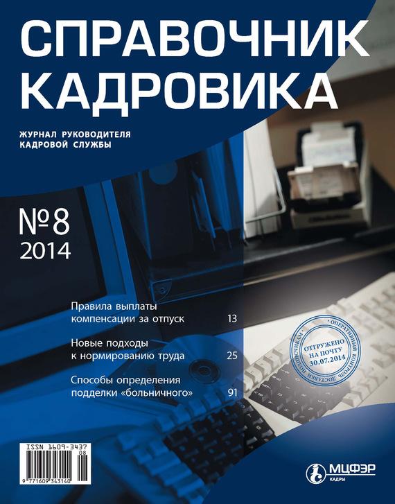 Скачать Автор не указан бесплатно Справочник кадровика 8470 8 2014