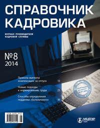 Отсутствует - Справочник кадровика № 8 2014