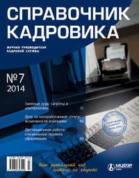 Отсутствует - Справочник кадровика № 7 2014