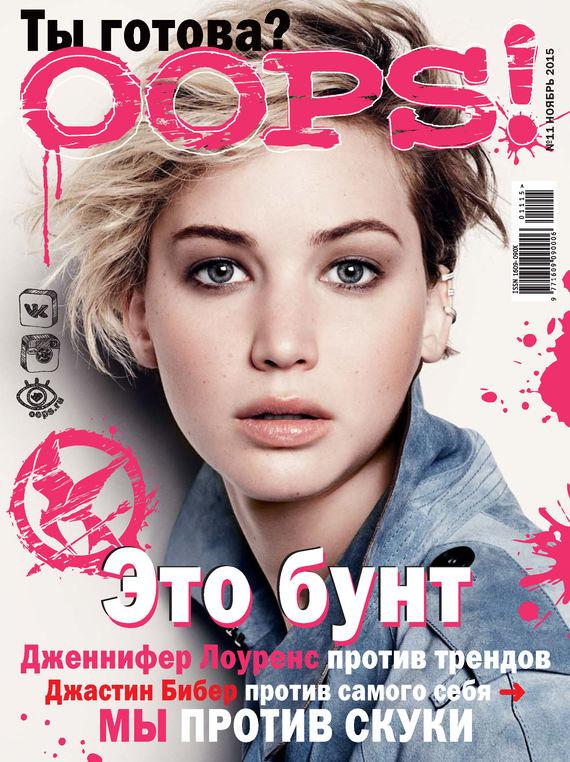 Журнал Oops! №11/2015
