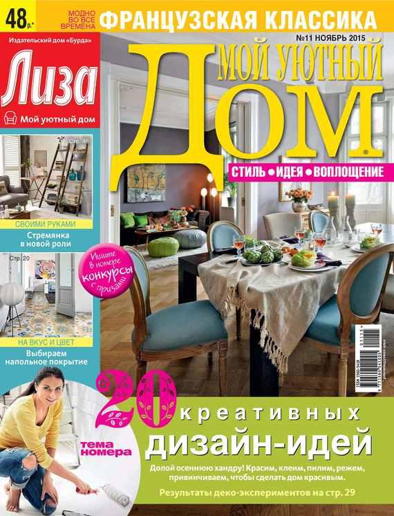 Журнал «Лиза. Мой уютный дом» №11/2015