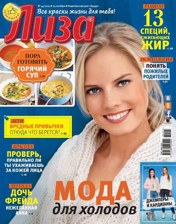 Журнал «Лиза» №44/2015