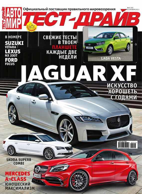 ИД «Бурда» Журнал «Тест-Драйв» №22/2015 ид бурда журнал тест драйв 16 17 2015