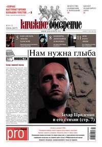 Книга Книжное обозрение (с приложением PRO) №12/2012