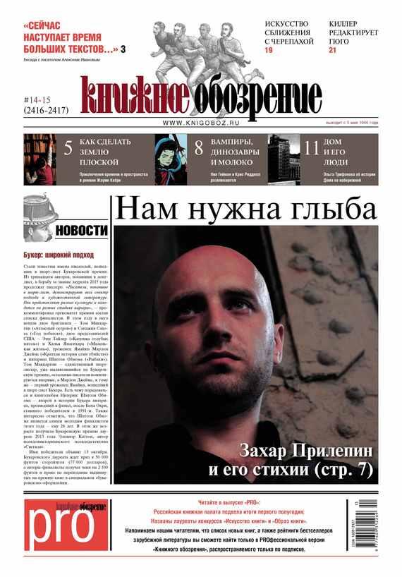 Книжное обозрение (с приложением PRO) №14-15/2015
